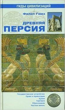 Ancient Persia Per CHF Drevnyaya Persiya per s fr