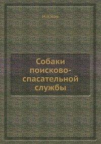 Sobaki poiskovo-spasatel'noj sluzhby; 1988 god.pdf