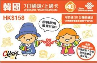 china-unicom-skorea-7-days-3gb-lte-data-sim