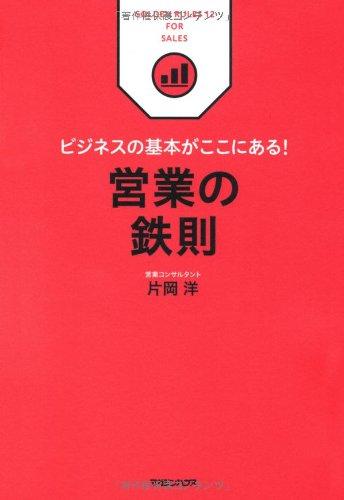 Download Eigyo no tessoku : Bijinesu no kihon ga koko ni aru. pdf epub