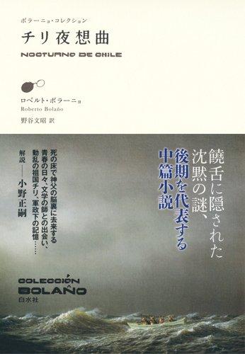 チリ夜想曲 (ボラーニョ・コレクション)