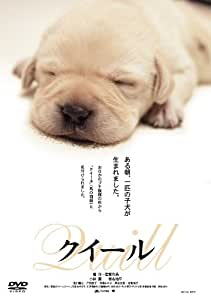 Quill [2004] [Alemania] [DVD]