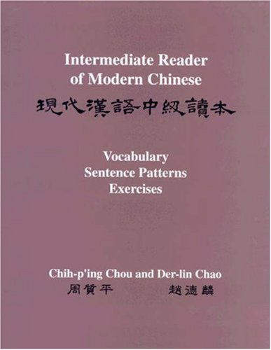 Intermediate Reader of Modern Chinese: Volume I: Text: Volume II: Vocabulary, Sentence Patterns, Exercises