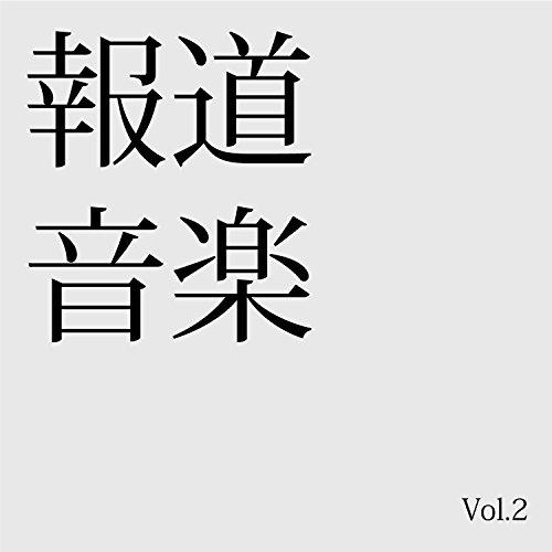 オムニバス / 報道音楽 Vol.2