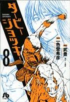 Derby Jockey 8 (H 8 are Shogakukan Novel) (2008) ISBN: 4091937888 [Japanese Import]