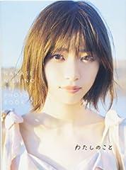 西野七瀬1stフォトブック『わたしのこと』