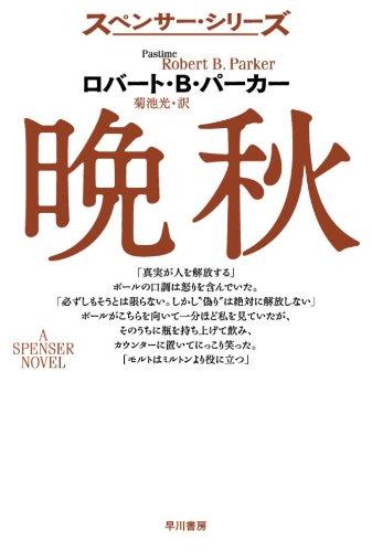 晩秋―スペンサー・シリーズ (ハヤカワ・ミステリ文庫)