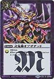 バトルスピリッツ/BS31-100 式鬼神オブザデッド R【ウエハース版】
