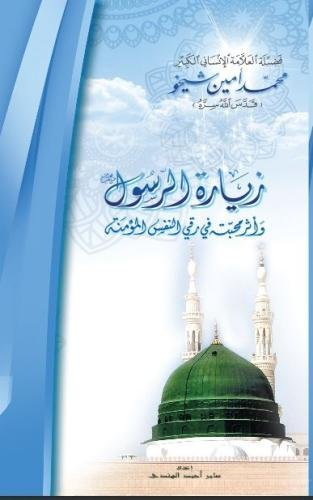 Read Online Visiting the Prophet's Position (Arabic Edition) ebook