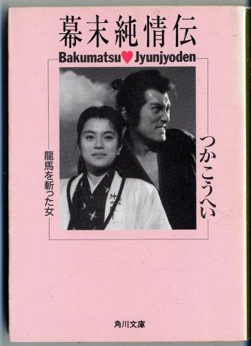 幕末純情伝―龍馬を斬った女 (角川文庫)