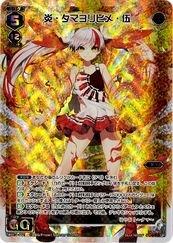 WX10-001 [LR] : 炎・タマヨリヒメ・伍の商品画像