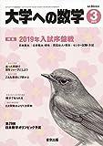 大学への数学 2019年 03 月号 [雑誌]