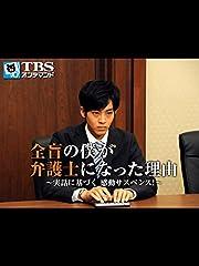 「全盲の僕が弁護士になった理由」〜実話に基づく 感動サスペンス!〜