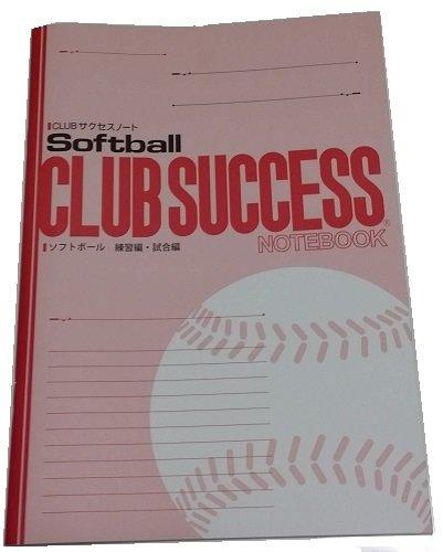 CLUBサクセスノート ソフトボール B5サイズ 25冊セット B07CYY1F9V