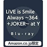 【Amazon.co.jp限定】LiVE is Smile Always ~364+JOKER~ at YOKOHAMA ARENA(完全生産限定盤)(Blu-ray)(オリジナルトートバッグ付)