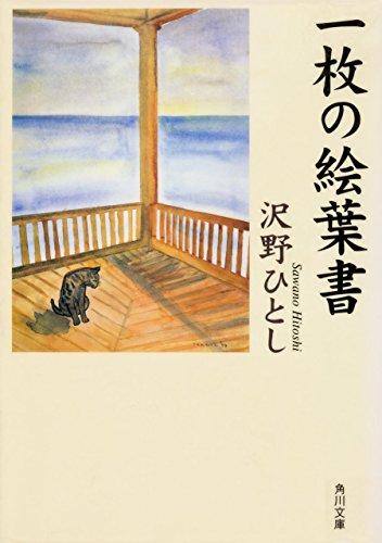 一枚の絵葉書 (角川文庫)