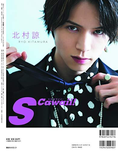 S Cawaii! 特別編集 最新号 追加画像