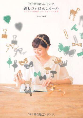 消しゴムはんこガール―ヨーロッパ風図案でつくる私だけの雑貨