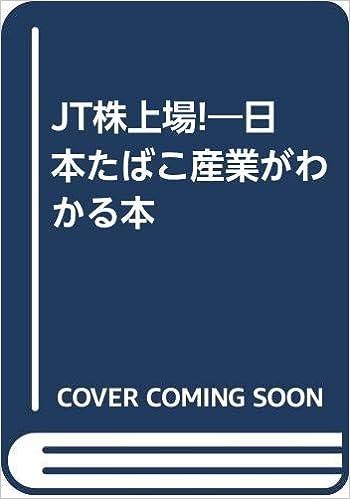 たばこ 産業 日本 JT(日本たばこ産業)、上場来初の「減配」を発表し、配当利回り7.1%⇒6.0%に! 2021年12月期から配当の方針を変更、前期比24円減の「1株あたり130円」に 配当【増配・減配】最新ニュース! ザイ・オンライン