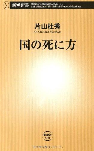 国の死に方 (新潮新書)