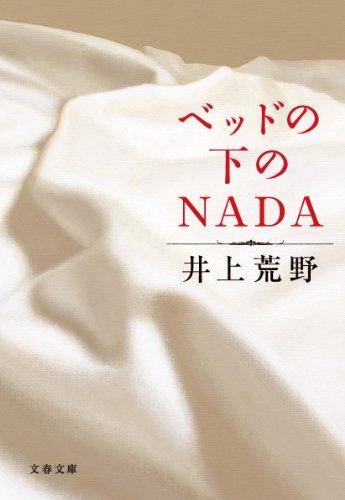 ベッドの下のNADA (文春文庫)