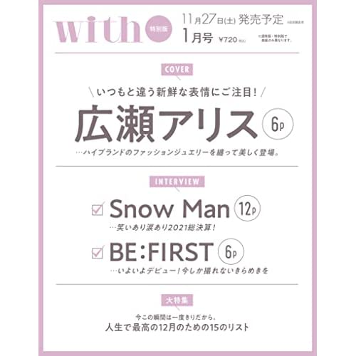 with 2022年 1月号 増刊 表紙画像