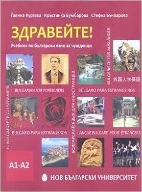 български език за чужденци учебник download