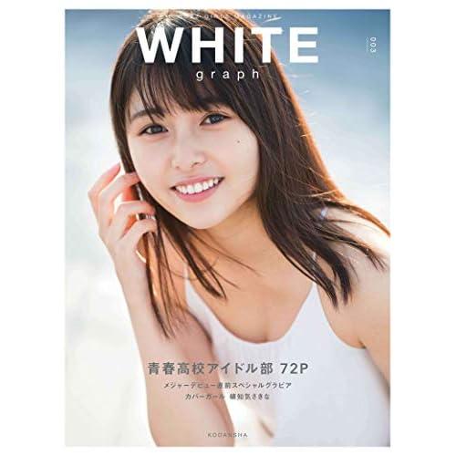 WHITE graph 表紙画像