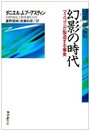 幻影(イメジ)の時代―マスコミが製造する事実 (現代社会科学叢書)