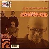 I got used to wander alone / Ya privyk brodit' odin by Voskresenie (0100-01-01)