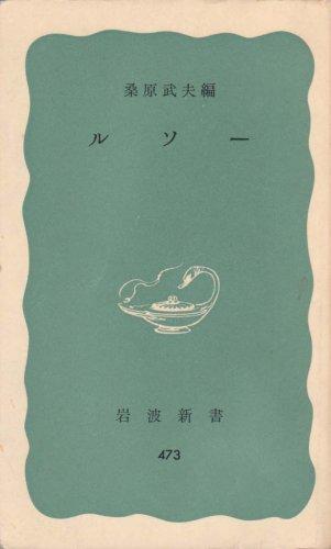 ルソー (1962年) (岩波新書)