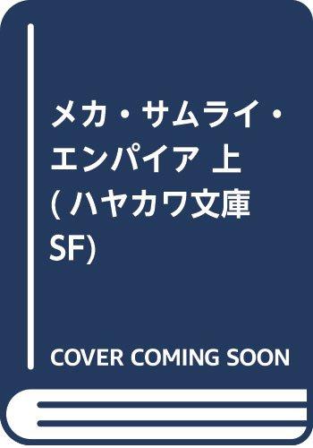 メカ・サムライ・エンパイア 上 (ハヤカワ文庫SF)