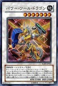RGBT-JP042 [UR] : パワー・ツール・ドラゴンの商品画像