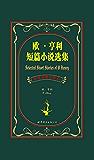 欧亨利短篇小说选集(中英对照全译本) (上海世图•名著典藏)