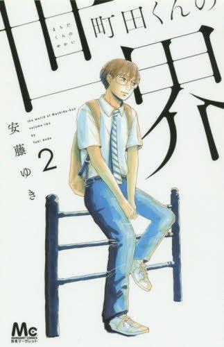 町田くんの世界 2 (マーガレットコミックス)