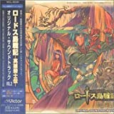 Record of Lodoss War V.2 by Japanimation