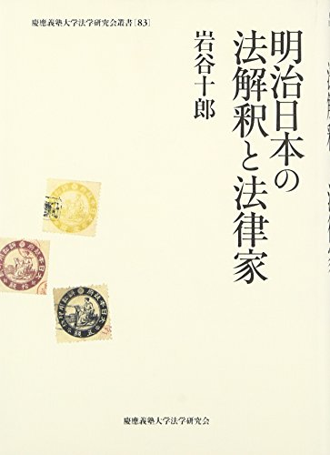 明治日本の法解釈と法律家 (慶應義塾大学法学研究会叢書)