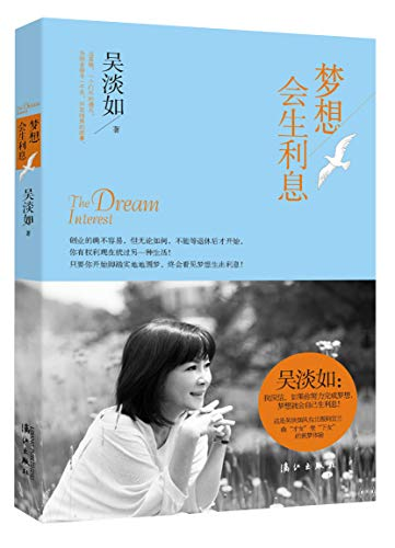 Dreams are living off the interest(Chinese Edition)