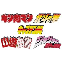 Jump 50th Anniversary Logo kikaku vol.1 Figure 5 pack set Japanese