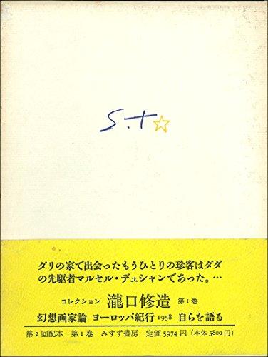 コレクション瀧口修造〈1〉幻想画家論・ヨーロッパ紀行 1958