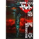 Izubuchi Hiroshi Director: Battle of the Frontier to the Galaxy Chapter Iv 2199 Space Battleship Yamato [Movie Brochure] by Shochiku