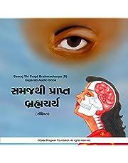 Samaj Thi Prapt Brahmacharya: Gujarati Audio Book