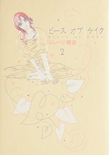 ピースオブケイク 2 (2) (Feelコミックス)