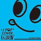 J-POP カバー伝説IV mixed by DJ FUMI★YEAH!