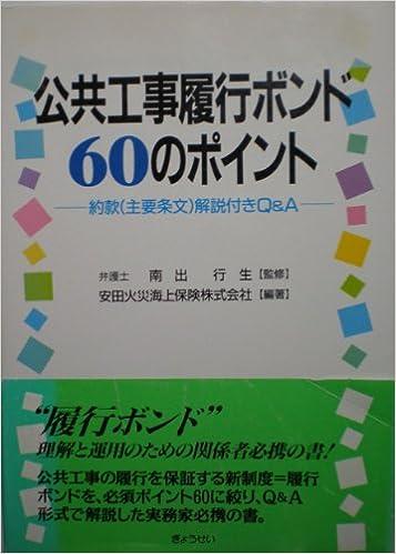 海上 安田 保険 火災