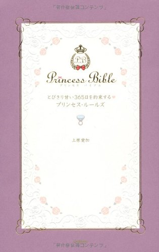 とびきり甘い365日を約束するプリンセス・ルールズ (Princess Bible Series Jewelly Book)