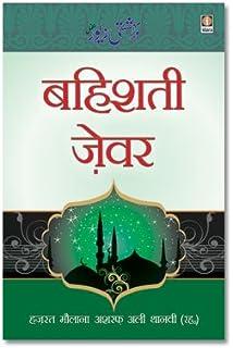 Download bahishti ebook zewar english