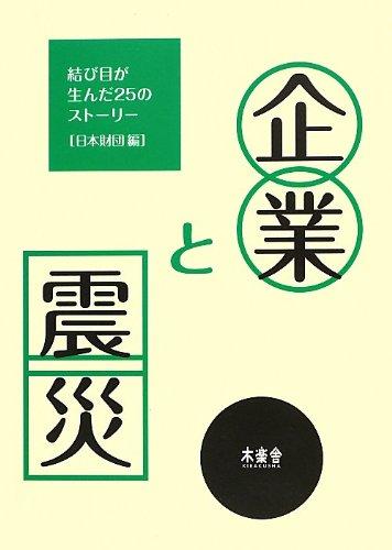 Kigyo to shinsai : Musubime ga unda nijugo no sutori.