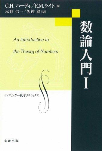 数論入門 I (シュプリンガー数学クラシックス 第)