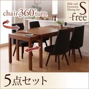 ダイニングセット 5点セット(テーブル+チェア×4)[S-free]木材カラー:ブラウン 生地カラー:[チェア4脚]ライトグレー スライド伸縮テーブルダイニング エスフリー